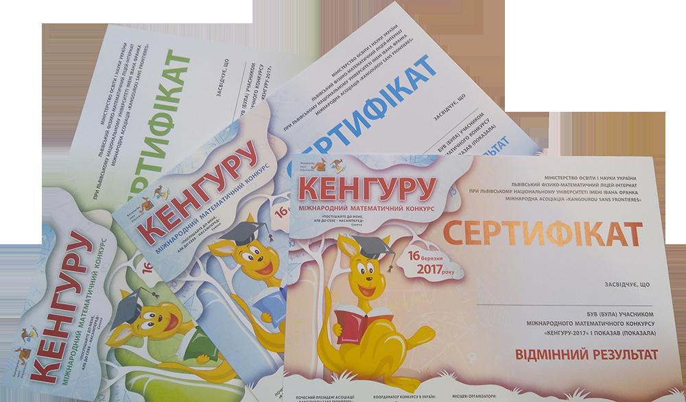 Математичний конкурс кенгуру 2017 результати